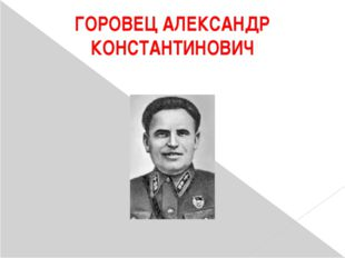 ГОРОВЕЦ АЛЕКСАНДР КОНСТАНТИНОВИЧ