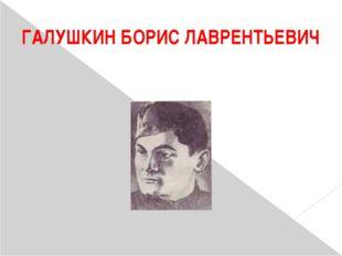 ГАЛУШКИН БОРИС ЛАВРЕНТЬЕВИЧ