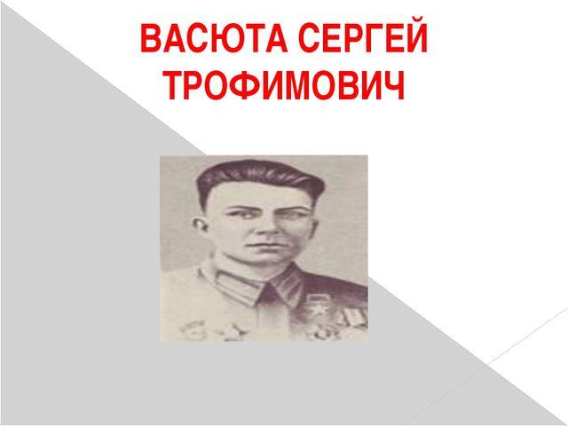 ВАСЮТА СЕРГЕЙ ТРОФИМОВИЧ