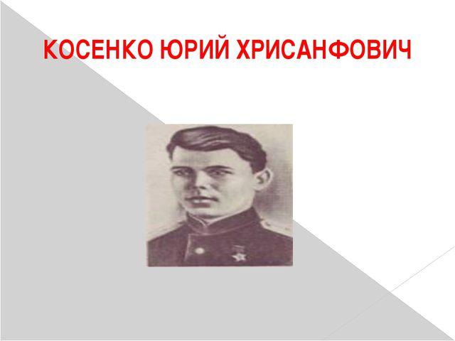 КОСЕНКО ЮРИЙ ХРИСАНФОВИЧ