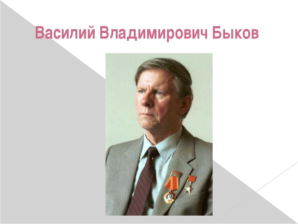 Василий Владимирович Быков