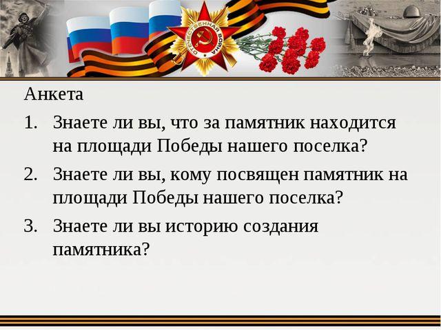 Анкета Знаете ли вы, что за памятник находится на площади Победы нашего посел...