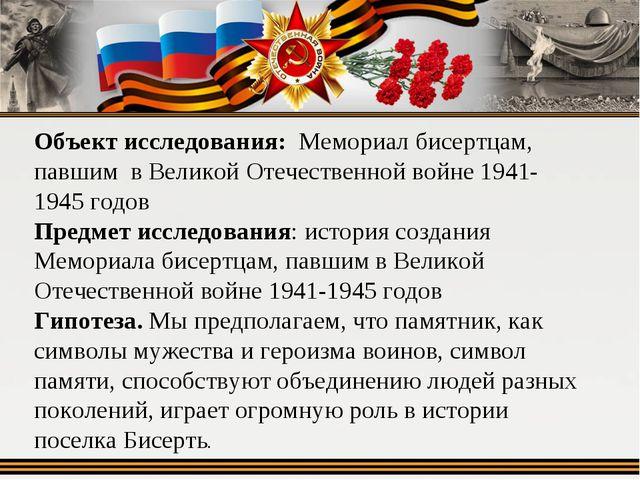 Объект исследования: Мемориал бисертцам, павшим в Великой Отечественной войн...