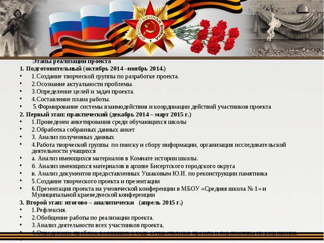 Этапы реализации проекта 1. Подготовительный (октябрь 2014 –ноябрь 2014.) 1....