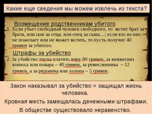 Русская правда Если убьет свободный человек свободного, то мстит брат за брат