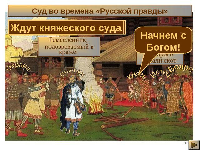 Суд вершит * Суд во времена «Русской правды» На суде присутствуют Боярин, у к...
