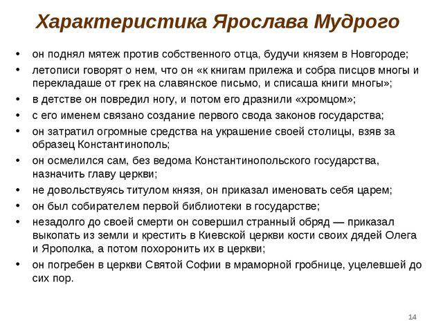 Характеристика Ярослава Мудрого он поднял мятеж против собственного отца, буд...