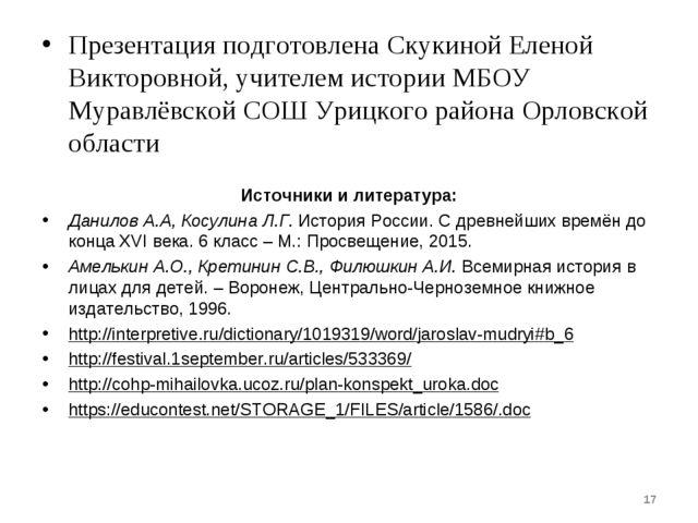 Презентация подготовлена Скукиной Еленой Викторовной, учителем истории МБОУ М...