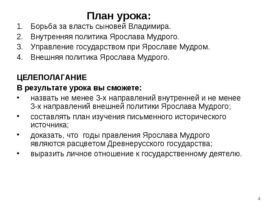 План урока: Борьба за власть сыновей Владимира. Внутренняя политика Ярослава...