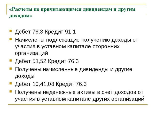 дебет 10 кредит 91.1