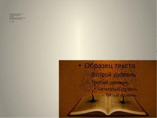 Я люблю свой родной язык: Он понятен для всех, Он певуч, Он, как русский нар