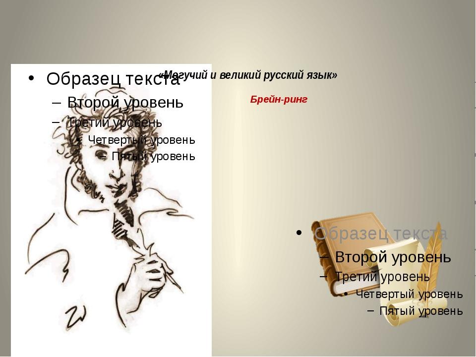 «Могучий и великий русский язык» Брейн-ринг