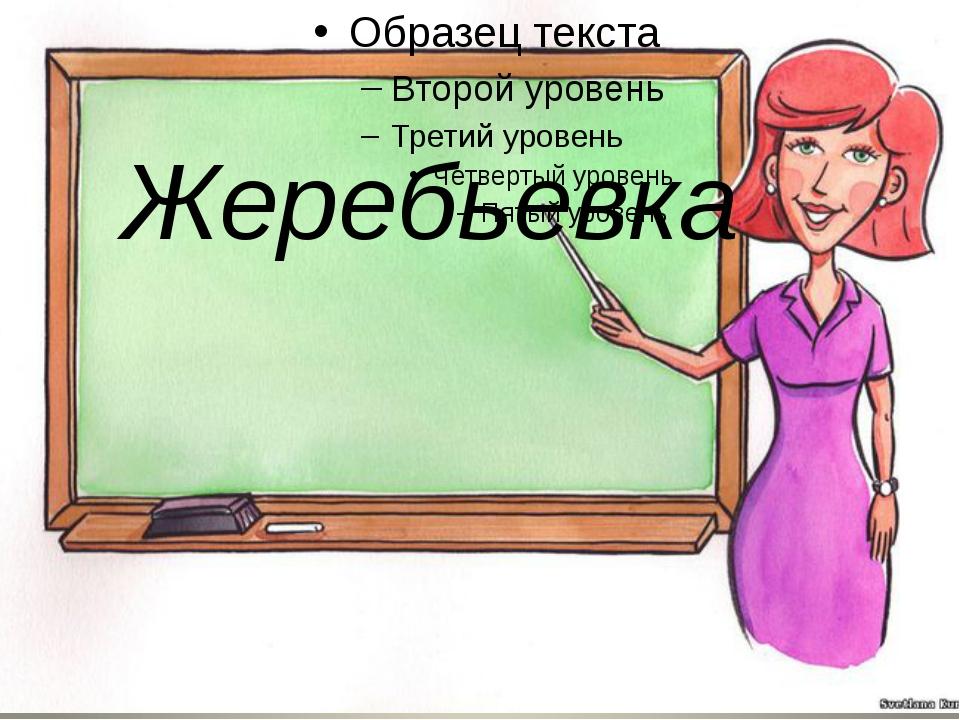 Жеребьевка
