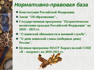 """Нормативно-правовая база Конституция Российской Федерации, Закон """"Об образова"""