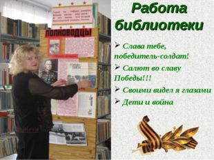 Работа библиотеки Слава тебе, победитель-солдат! Салют во славу Победы!!! Сво