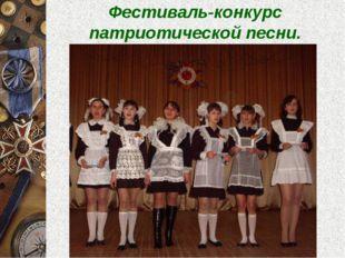 Фестиваль-конкурс патриотической песни.