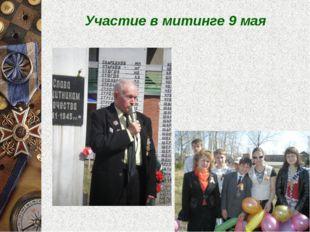 Участие в митинге 9 мая