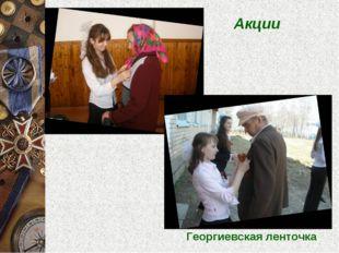 Акции Георгиевская ленточка