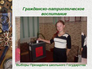 Гражданско-патриотическое воспитание Выборы Президента школьного Государства