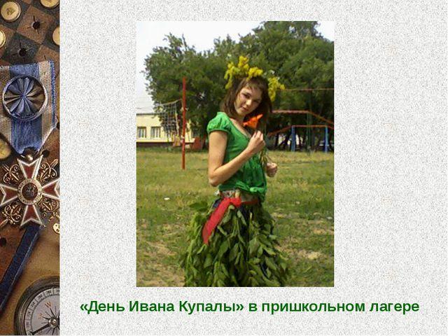 «День Ивана Купалы» в пришкольном лагере