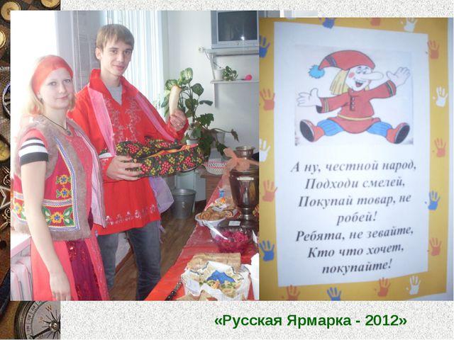 «Русская Ярмарка - 2012»
