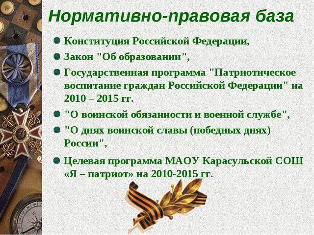 """Нормативно-правовая база Конституция Российской Федерации, Закон """"Об образова..."""