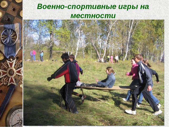 Военно-спортивные игры на местности
