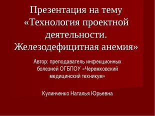 Автор: преподаватель инфекционных болезней ОГБПОУ «Черемховский медицинский т