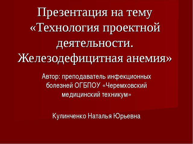 Автор: преподаватель инфекционных болезней ОГБПОУ «Черемховский медицинский т...