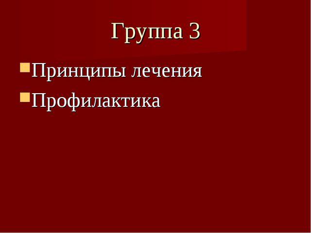Группа 3 Принципы лечения Профилактика