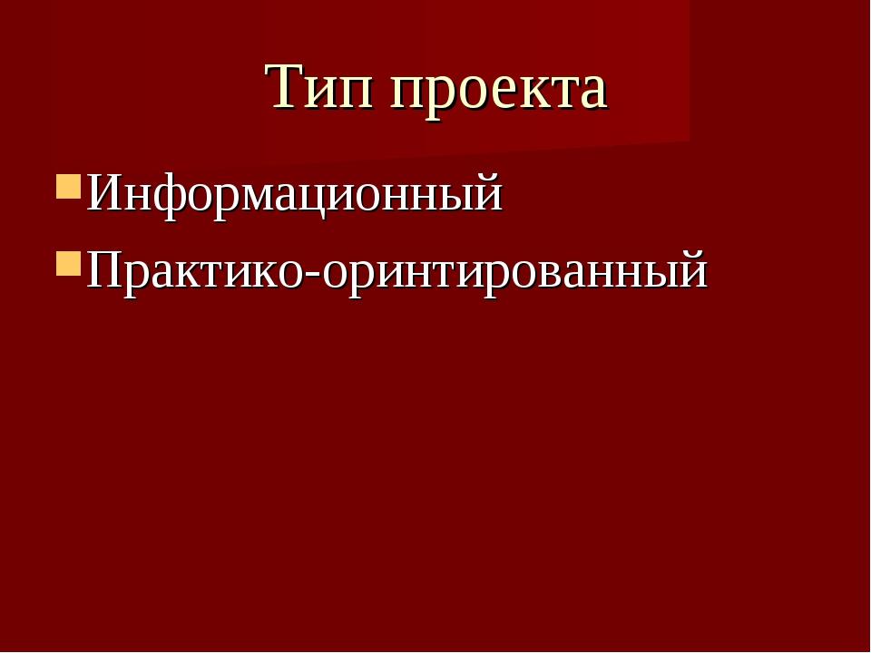 Тип проекта Информационный Практико-оринтированный