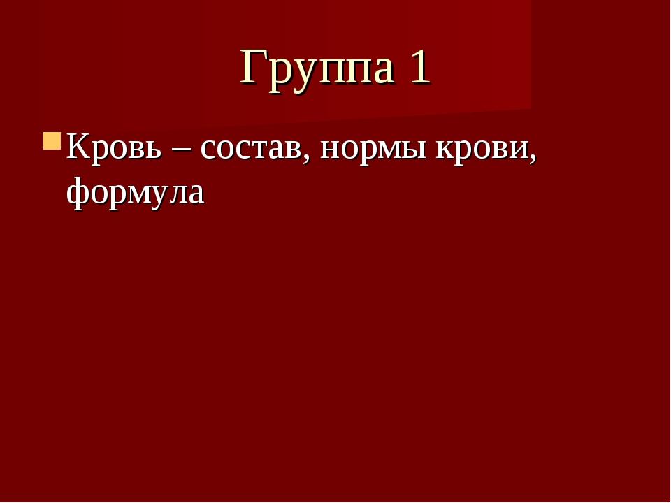 Группа 1 Кровь – состав, нормы крови, формула