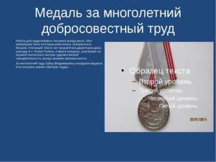 Медаль за многолетний добросовестный труд Работы для трудолюбивого человека в
