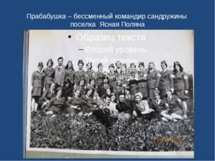 Прабабушка – бессменный командир сандружины поселка Ясная Поляна