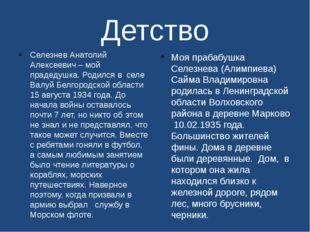 Детство Селезнев Анатолий Алексеевич – мой прадедушка. Родился в селе Валуй Б