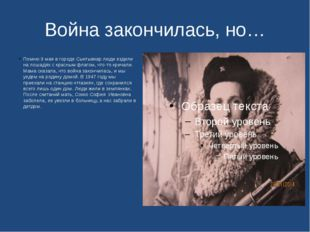 Война закончилась, но… Помню 9 мая в городе Сыктывкар люди ездили на лошадях