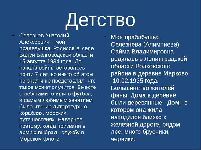 Детство Селезнев Анатолий Алексеевич – мой прадедушка. Родился в селе Валуй Б...