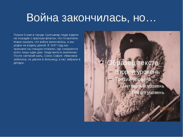 Война закончилась, но… Помню 9 мая в городе Сыктывкар люди ездили на лошадях...