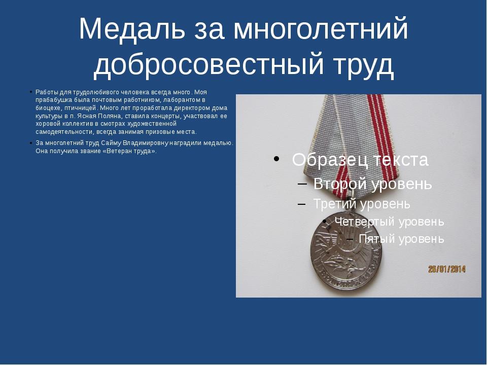 Медаль за многолетний добросовестный труд Работы для трудолюбивого человека в...