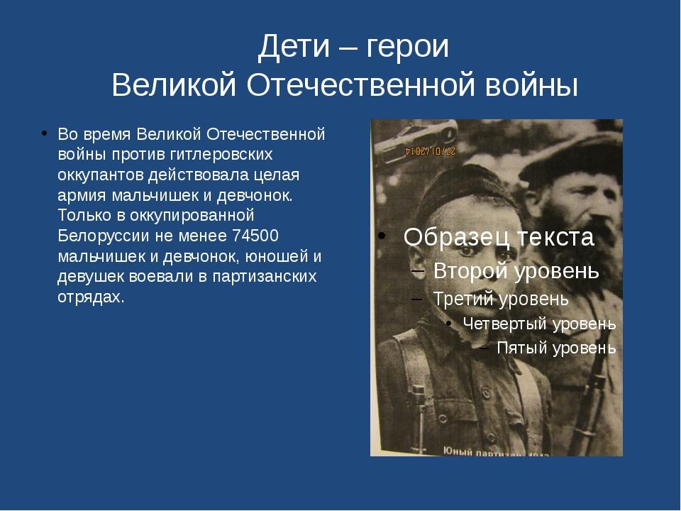 Дети – герои Великой Отечественной войны Во время Великой Отечественной войн...