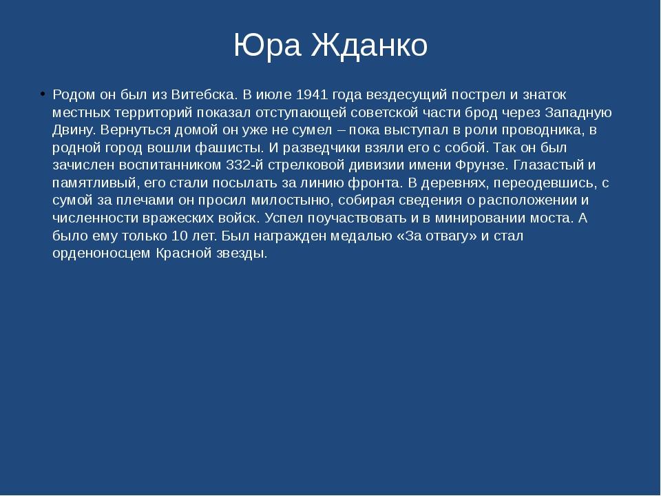 Юра Жданко Родом он был из Витебска. В июле 1941 года вездесущий пострел и зн...