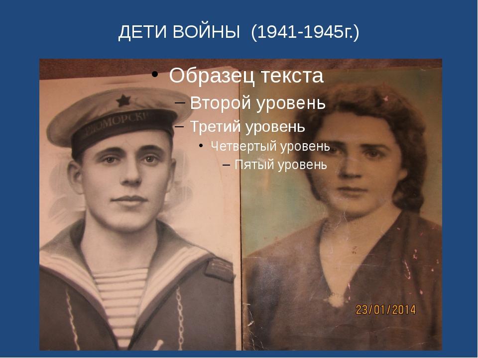 ДЕТИ ВОЙНЫ (1941-1945г.)