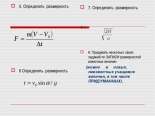 5. Определить размерность 7. Определить размерность t = 6 Определить размерно