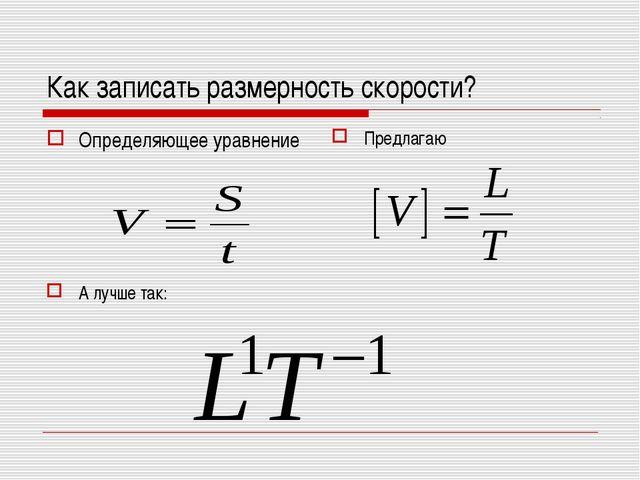 Как записать размерность скорости? Определяющее уравнение Предлагаю А лучше т...