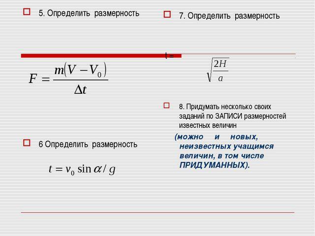 5. Определить размерность 7. Определить размерность t = 6 Определить размерно...