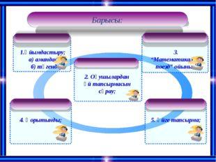 "3. ""Математикалық поезд"" ойыны; 1.Ұйымдастыру; а) амандасу б) түгендеу 5. Ү"