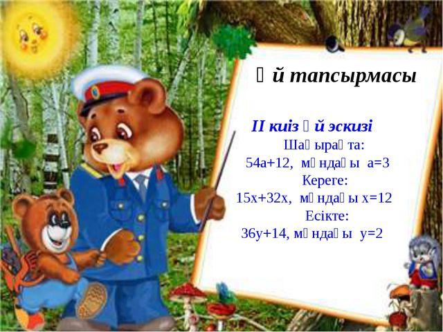 Үй тапсырмасы ІІ киіз үй эскизі Шаңырақта: 54а+12, мұндағы а=3 Кереге: 15х+3...
