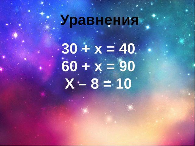 30 + х = 40 60 + х = 90 Х – 8 = 10 Уравнения