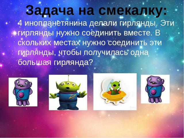 Задача на смекалку: 4 инопланетянина делали гирлянды. Эти гирлянды нужно соед...