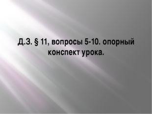 Д.З. § 11, вопросы 5-10. опорный конспект урока.